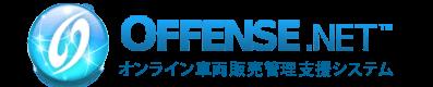 OFFENSE.NET -自動車・中古車販売管理・買取支援システム-